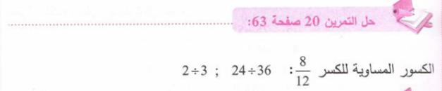 حل تمرين 20 صفحة 63 رياضيات للسنة الأولى متوسط الجيل الثاني