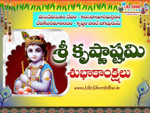 latest sri krishna janmastami 2020 wishes images in telugu