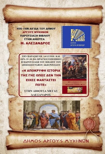 """Παρουσίαση βιβλίου στο Άργος: """"Η απόκρυφη ιστορία της γης όπως δεν την είχες φανταστεί ποτέ"""""""