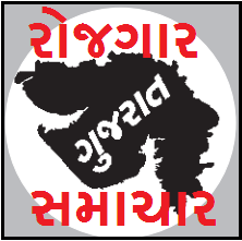 Gujarat- Rojgar Samachar for New Jobs Update 25 December 2019