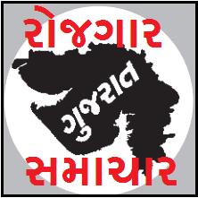 Gujarat- Rojgar Samachar for New Jobs Update 5 Februari 2020