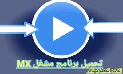 تحميل تطبيق مشغل MX