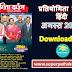 Pratiyogita Darpan August 2019 PDF Download