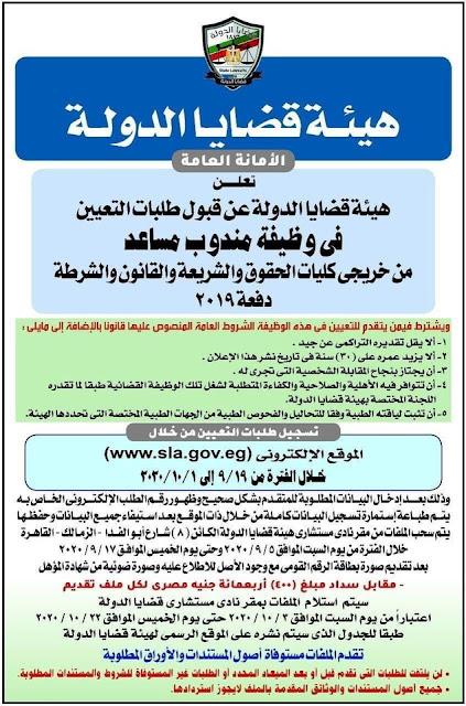الاعلان الرسمي لمسابقة وظائف تعيينات هيئة قضايا الدولة منشور 26-8-2020