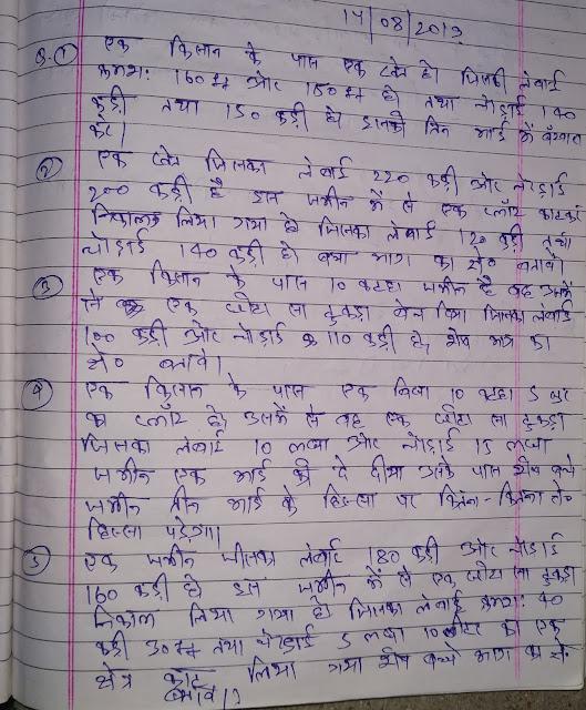 अमानत अमीन का प्रशिक्षण हेतु महत्वपूर्ण सवाल जवाब - amanat amin ka prashikshan hetu mahatvpurn sawaal jawab amanat amin - land survey