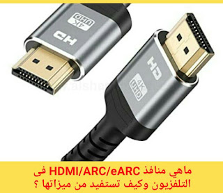 What is the HDMI-eARC port on the TV and how does it differ from HDMI-ARC