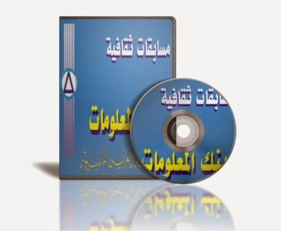تحميل كتاب بنك المعلومات