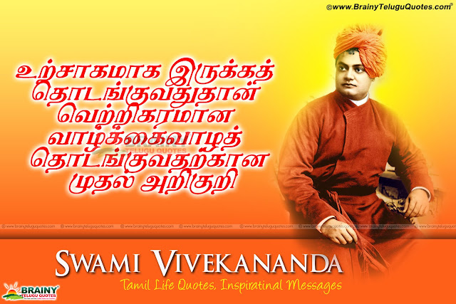 tamil quotes in by vivekananda, swami vivekananda best thoughts in tamil, tamil nice sayings about life by vivekananda, Tamil Swami Vivekananda images with Quotes, Swami Vivekananda Tamil Kavithai with Images,Best Swami Vivekananda Tamil Language Messages,best Swami Vivekananda Quotes at BrainyQuote, Quotations by Swami Vivekananda,best swami Vivekananda quotes with images,50 Inspiring and Motivational Quotes of Swami Vivekananda,vivekananda ponmozhigal in tamil,swami vivekananda ponmozhigal in tamil,vivekananda thoughts in tamil,vivekananda quotes in tamil pdf,vivekananda words in tamil,vivegananthar tamil sinthanaigal,vivekananda quotes in tamil language,vivekanandar tamil