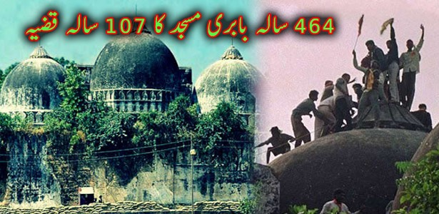 case of demolition of the Babri Masjid