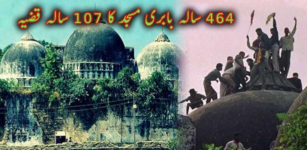 case of demolition of the Babri Masjid