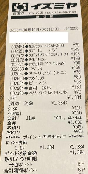 イズミヤ 西宮ガーデンズ店 2020/8/19 のレシート