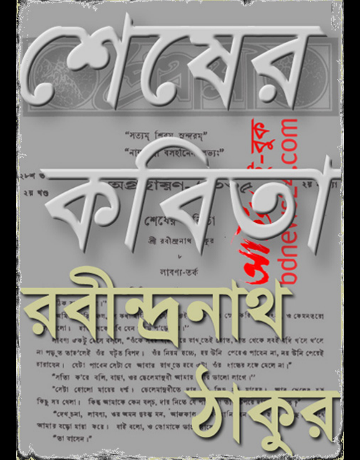 শেষের কবিতা pdf download, শেষের কবিতা পিডিএফ ডাউনলোড, শেষের কবিতা উপন্যাস পিডিএফ, শেষের কবিতা pdf,