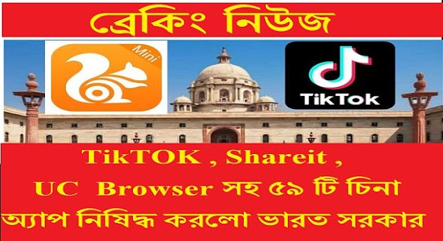 tiktok-shareit-uc-browser-and-59-other-chinese-apps-banned-by-indian-govt