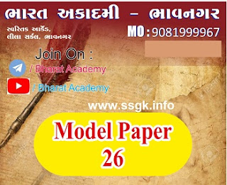 BINSACHIVALAY CLERK MODEL PAPER-26 BY BHARAT ACADEMY