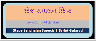 26 January Script Gujarati | Stage Sanchalan Speech 26 January | 15 August Script Gujarati | Stage Sanchalan Speech 15 August