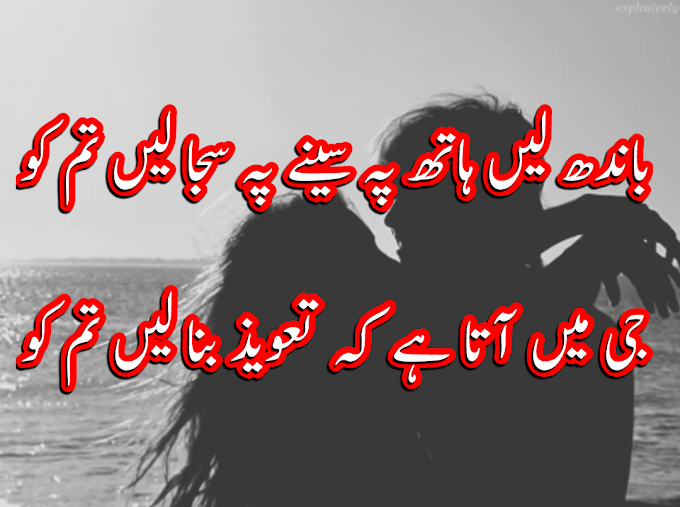 Sad poetry in urdu/poetry for love/sad whatsapp status poetry