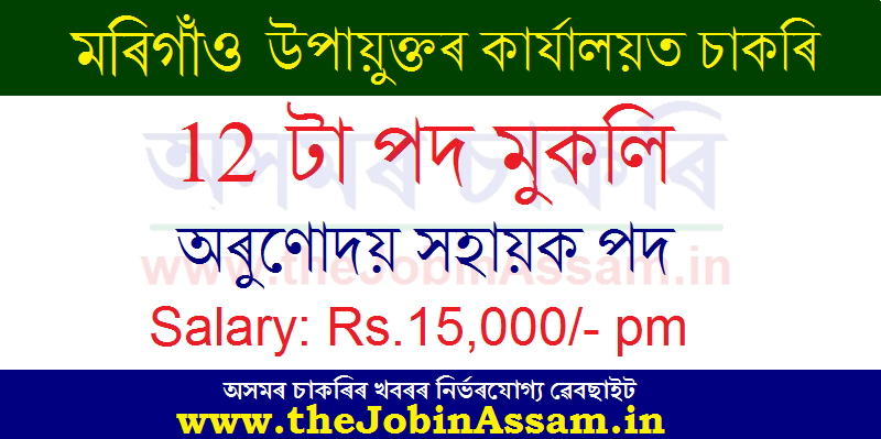 DC, Morigaon Recruitment 2020