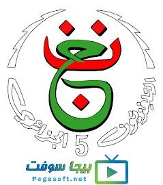 قناة القرآن الكريم الجزائرية الخامسة بث مباشر بدون تقطيع
