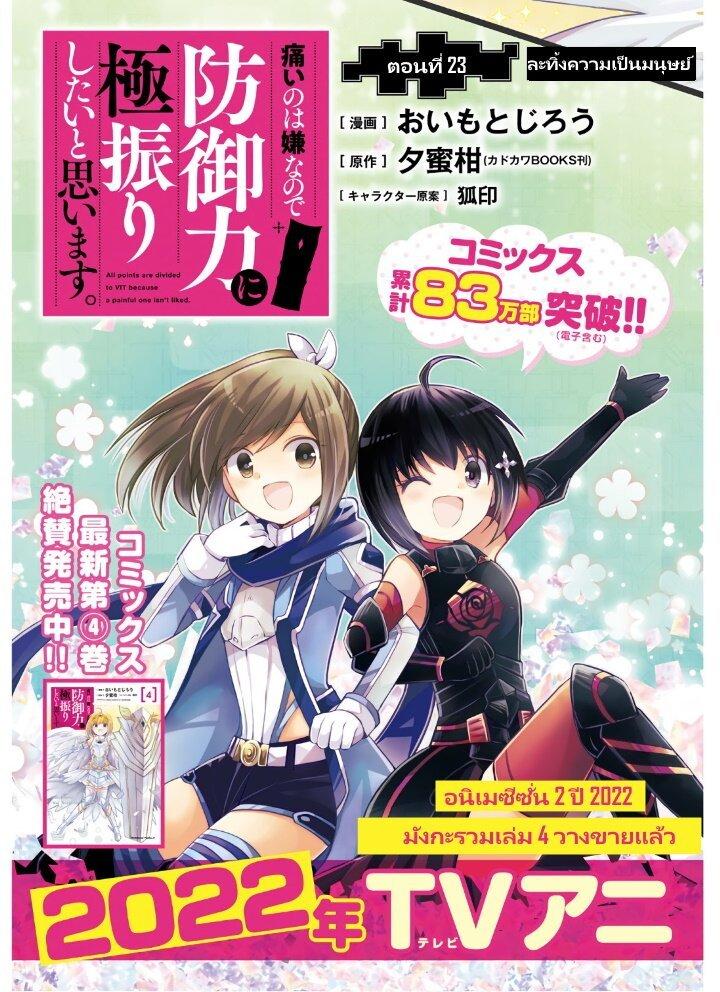 อ่านการ์ตูน Itai no wa Iya nanode Bogyo-Ryoku ni Kyokufuri Shitai to Omoimasu ตอนที่ 23 หน้าที่ 4