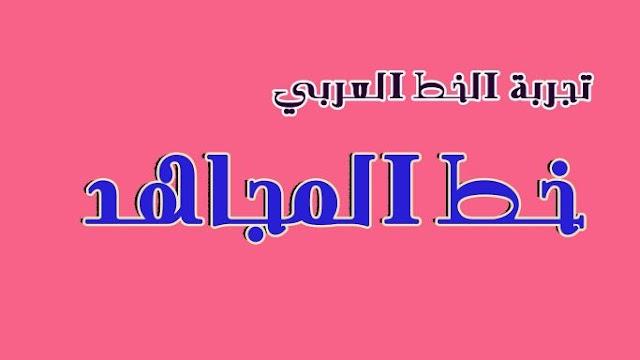 خطوط عربية لتصاميم الدعاية و الإعلان - خط المجاهد- free font