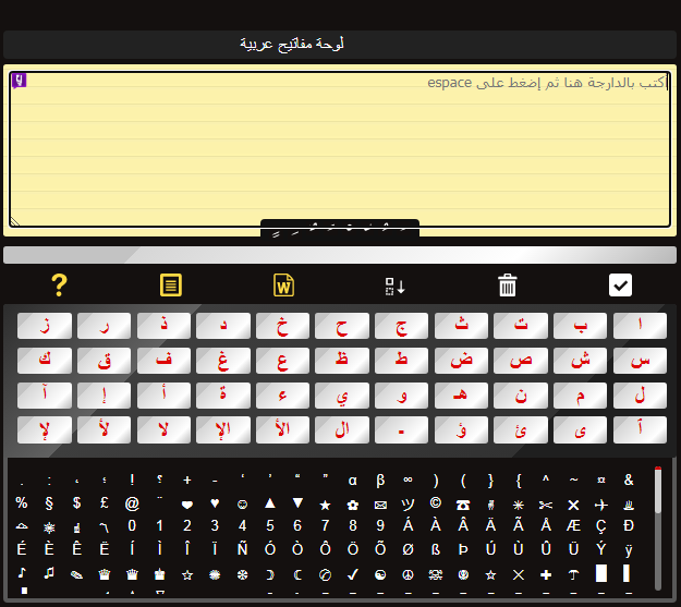 Les meilleurs claviers arabes yamli pour écrire en arabe