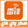 البرنامج الصيني للاندرويد