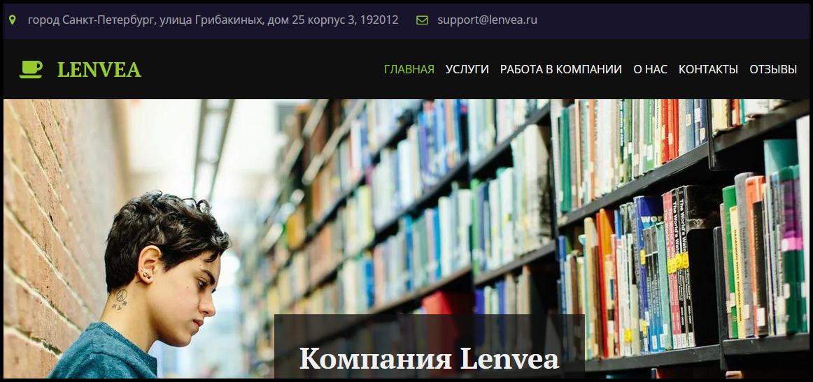 lenvea.ru – отзывы сотрудников, развод на деньги, сайт платит, или обман