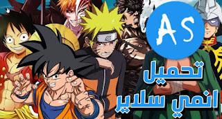 تحميل برنامج anime slayer pc | anime slayer للكمبيوتر