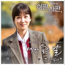 Thumbnail Air ManGirl - 예감 좋은 날 (OST Judge vs Judge Part.1) cover