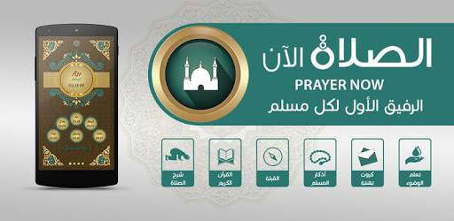 Prayer Now النسخة المدفوعة 2019 Prayer Now Pro apk Full version Prayer Now Premium apk 2019 الإصدار الممتاز من Prayer Now