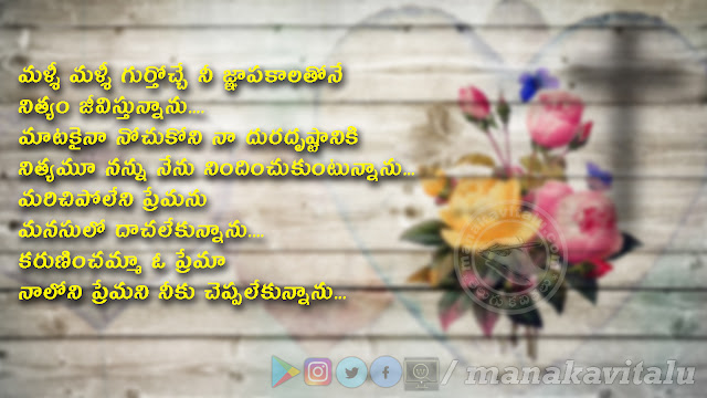 Telugu quotations about valentines day