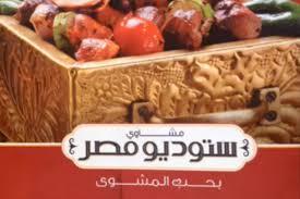 منيو وفروع ورقم مطعم ستوديو مصر Studio Masr