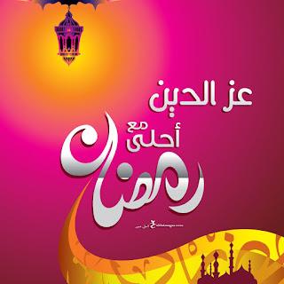 رمضان احلى مع عز الدين
