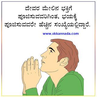 god prayer Amazing Facts in Kannada
