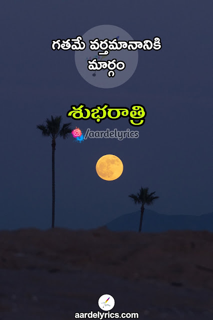 "aarde lyrics telugu quotes, telugu quotes in english, telugu quoteslove, telugu quotes adda, telugu quotes in telugu, nammakam quotes in telugu,  real life quotes in telugu,Explore   divya devaraju's board ""Telugu quotes"" on Pinterest. See more ideas about quotes, quotations, telugu inspirational quotes, Explore Monika's board ""Telugu Quotes"", followed by   110 people on Pinterest. See more ideas about quotes, telugu inspirational quotes, life, srilakshmi's board ""Telugu quotes"" on Pinterest. See more ideas about telugu inspirational   quotes, life lesson quotes, lesson quotes., Telugu Inspirational quotes and motivational sayings have an amazing ability to change the way we feel about life. Not only the photos,   Best Quotes in Telugu - Daily Quotes in Telugu. Best Motivational and Inspirational Quotes in Telugu, aarde lyrics .com quotes, Telugu Inspirational QuotesPosts. English (US) •   Español • Português (Brasil), So it is easy for you to visualize the Telugu quotations images on this page. You can find these Telugu quotes about life with images and get motivated   by these, Happiness-Telugu-quote. Quotations in telugu. Telugu quotes images. Telugu-Quote. Telugu Beautiful Quotes. Telugu-quotation. Telugu Nice sayings. Telugu ,   Sometimes later becomes never. Search [ Begins With You ] on YouTube & get Life Changing Quotes ✍️ Telugu Book Summaries Short Motivational, Quotes in Telugu. Life   Quotes in Telugu ... నువ్వు రూపు దిద్దుకోవటం. Copy this Telugu Quote. నీకు కావలసిన దాని కోసం, Get inspire by Motivational Quotes Collection In Telugu by all the legendary people the world   has seen so far. Inspirational Quotes in Telugu Quotes are Telugu, Telugu Quotes(Telugu Sukthulu) contain Telugu Inspirational Quotes in Telugu Quotes are Telugu Sukthulu in   Telugu. Telugu Moral Lines are Neethi Vakyaalu, Aithe Happy, Sad, Motivational ila konni things related quotes internet lo chala dorukuthayi…kani mana telugu lo mana feelings ni   express chese, quotes in telugu. Web Title : mahatma gandhi famous quotes in telugu. Telugu News from Samayam Telugu,uotes about life are always inspiring and beautiful. His   dialogues are so inspirational that no wonder, everybody calls him 'Guruji'. His movies live"