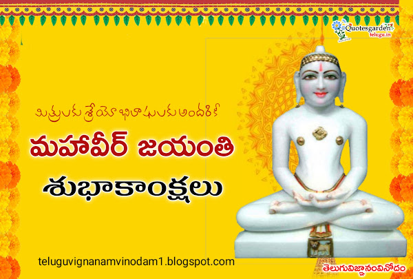 Mahavir jayanti wishes images in Telugu,