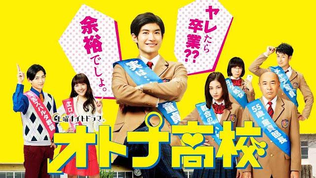 Download Dorama Jepang Otona Koukou Batch Subtitle Indonesia