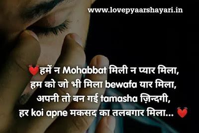 Break up shayari Hindi images