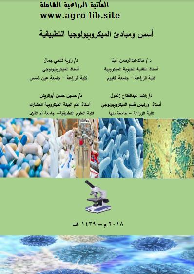 كتاب : أسس و مبادئ الميكروبيولوجيا التطبيقية