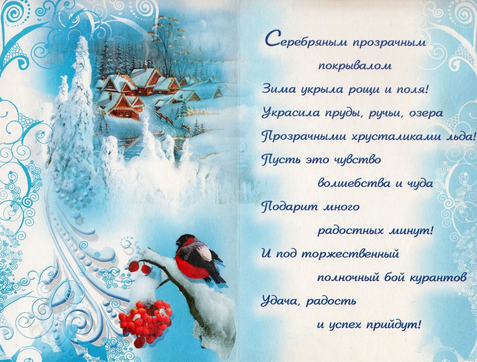 Postcards: Russian Christmas Card
