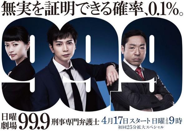 99.9 刑事律师