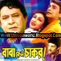 bngla awared full hd movie download download baba keno chakor full