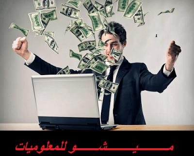 الربح من الانترنت،طرق الربح من الانترنت،اثبت الربح من الانترنت،الربح من الانترنت2020