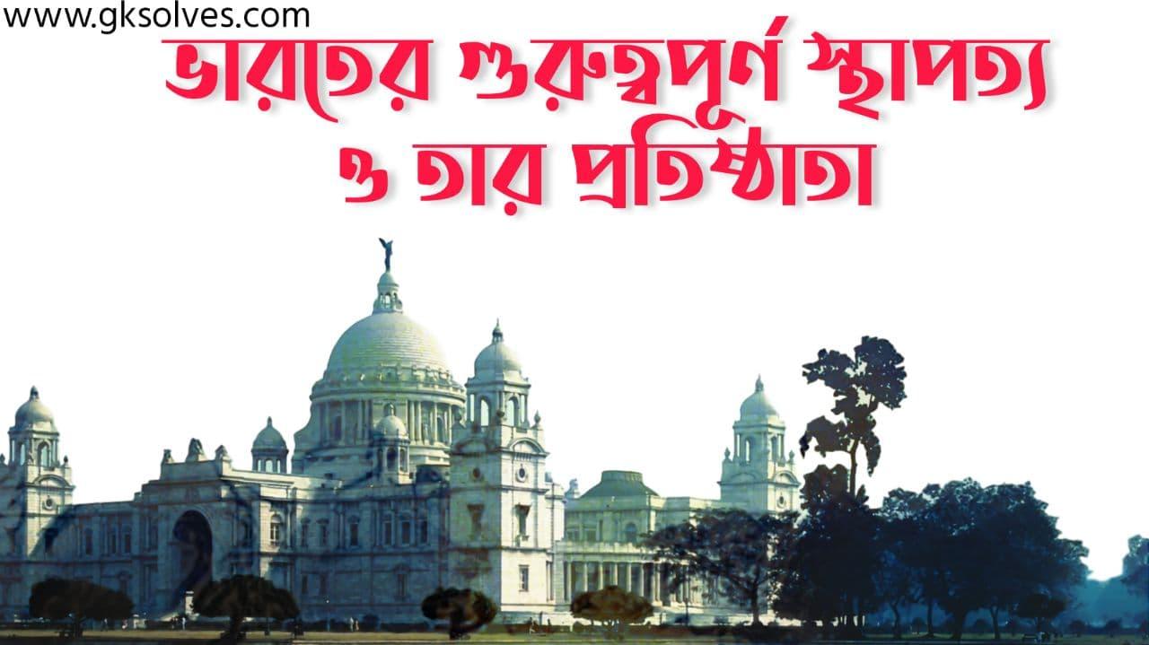 ভারতের গুরুত্বপূর্ণ স্থাপত্য ও তার প্রতিষ্ঠাতা PDF: Download Important Architecture Of India And Founder PDF