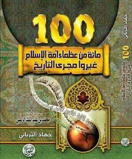مائة من عظماء أمة الإسلام غيروا مجرى التاريخ كتاب من تأليف جهاد الترباني