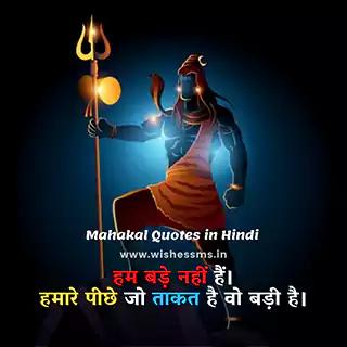 हम बड़े नहीं हैं। हमारे पीछे जो ताकत है वो बड़ी है।, mahakal status hindi, mahadev status in hindi, mahakal status, status mahakal, mahakal ke status, shiv status in hindi, fb status mahakal, mahakal fb status, jai mahakal in hindi, mahakal whatsapp status, mahakal new status, new mahakal status, bholenath status in hindi, mahadev bhakt status, status in hindi mahakal, whatsapp status mahakal, mahakaal hindi status, fb status mahadev, har har mahadev in hindi status, mahakal dialogue status, shiv ji status in hindi, mahakal status fb hindi