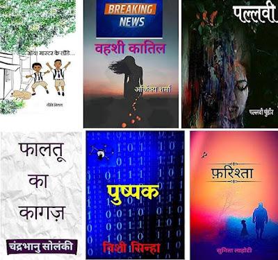 ये हैं के डी पी पेन टू पब्लिश 2021 के हिन्दी भाषा के विजेता। आपने कितनों को पढ़ा है?