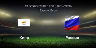 Россия - Кипр: смотреть онлайн бесплатно 13 октября 2019 прямая трансляция в 19:00 МСК.