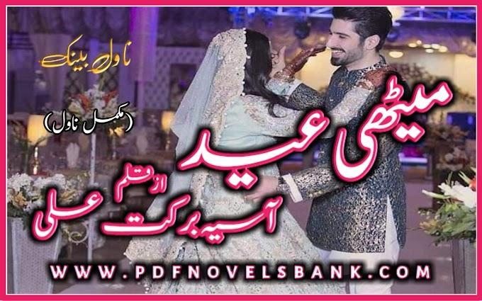 Methi Eid by Asia Barkat Ali Eid Special Novel Complete Pdf