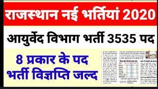 Ayush ayurvedic medical officer, ayurved nursing compounder